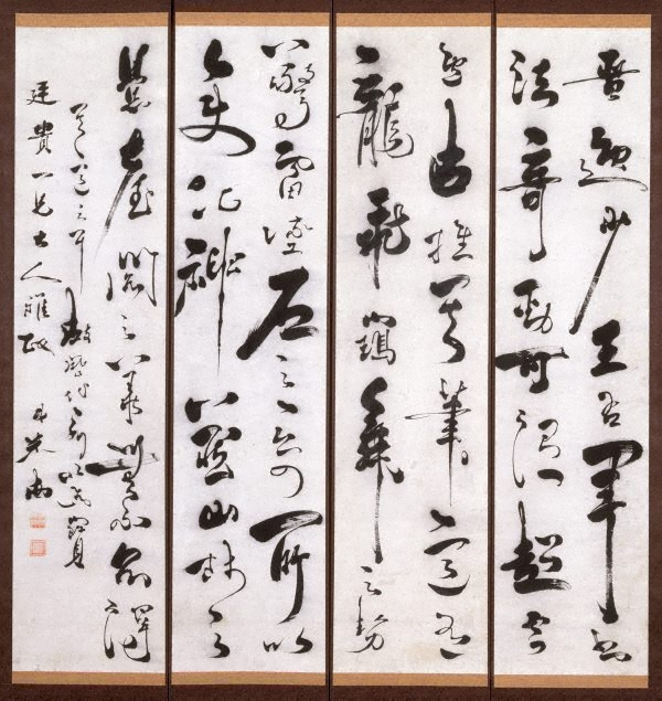 Calligraphy 18th Century By Zhu Nan The Collection