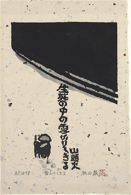 Resultado de imagen para akiyama iwao