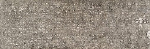 An image of Rubbing of stone relief from the offering shrines of Wuliangci of the Han dynasty. Calligraphy by