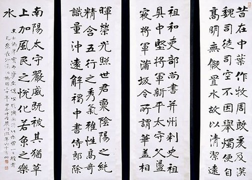 An image of Set of four calligraphy scrolls by ZENG Xi