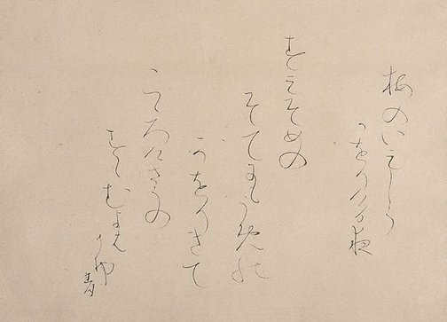An image of Calligraphy: (poem) by Ôtagaki RENGETSU