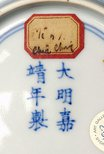 Alternate image of Dish with design of the Three Friends by Jingdezhen ware