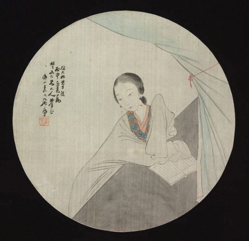 An image of (Courtesan reading) by Ju Lian