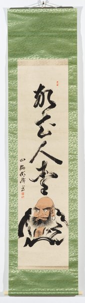 An image of Daruma and calligraphy by Yamawaki Kôhô