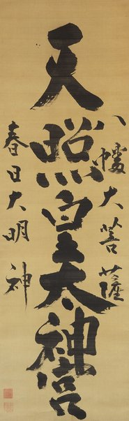 "An image of Calligraphy: ""The Shrine of the heaven illuminating great-august-god [centre]; Hachiman, the great Bodhisattva [right]; Kasuga, the great illuminating god [left]"" by HAKUIN Ekaku"