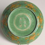 Alternate image of Saucer dish with incised detailing, decorated in centre with vase of flowers; reverse with frieze of 'lingzhi' sprigs by Jingdezhen ware