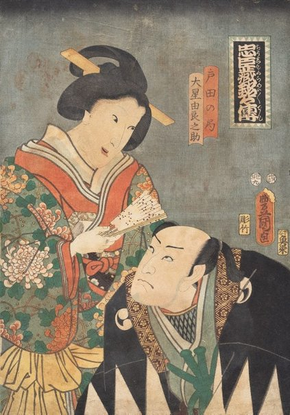 An image of Lady Toda and Oboshi Yūranosuke by Utagawa KUNISADA /TOYOKUNI III