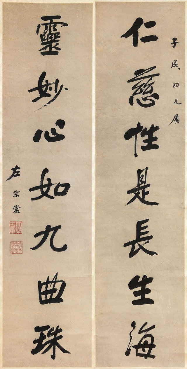 An image of Calligraphy (couplet in running script)
