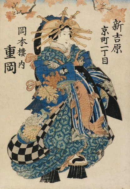 An image of Courtesan Shigeoka of Okamotorō (in Kyōmachi 1-chome, Shin-Yoshiwara) by Utagawa school