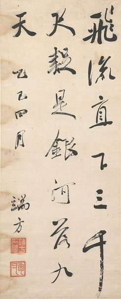 An image of Calligraphy (Li Bai's poem in semi-cursive script) by Duanfang