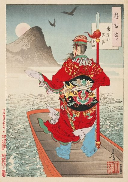 An image of Rising moon over Mount Nanping - Cao Cao by Tsukioka YOSHITOSHI