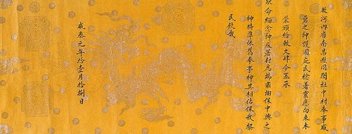 An image of [Edict to recognise Deity of Uai Dung] by