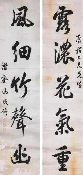 An image of Couplet by FENG Chengxiu