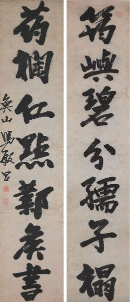 An image of Couplet by FENG Minchang