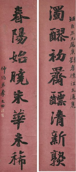 An image of Couplet by LI Wentian