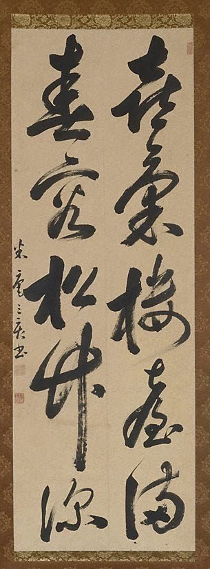 An image of Calligraphy: (Chinese style poem)