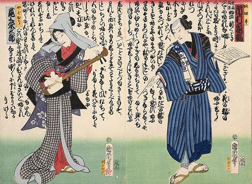 An image of Two actors (Ichimura Kakitsu and female impersonator Onoe Eizaburo as Yadokari) performing song from kabuki play with libretto inscribed in background by Toyohara KUNICHIKA