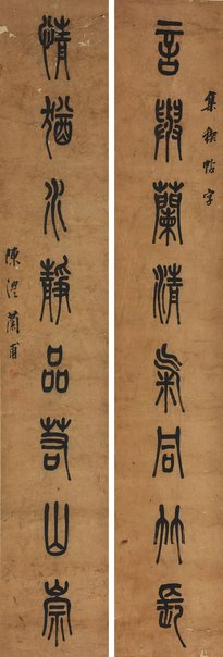 An image of Couplet by CHEN Li