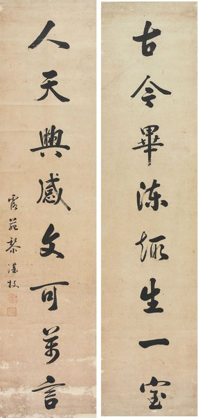An image of Couplet by LI Zhanzhi