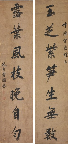 An image of Couplet by ZENG Guoquan