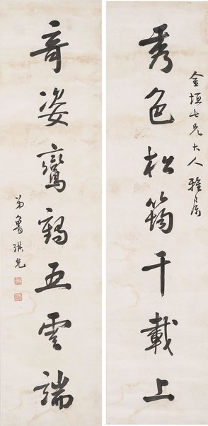 An image of Couplet by LU Qiguang