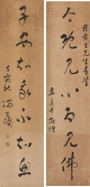 An image of Couplet by Feng Baili