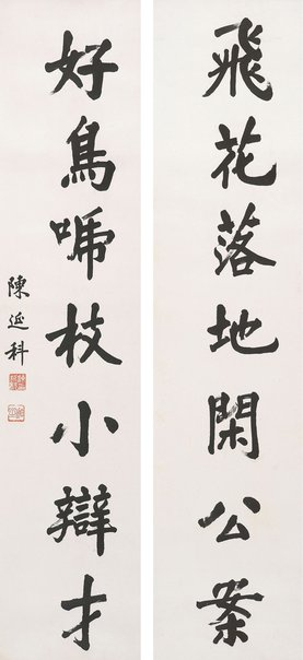 An image of Couplet by Chen Yanke