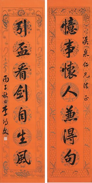 An image of Couplet by LI Hongwen