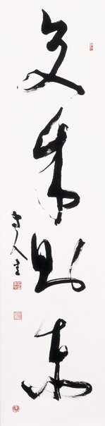 "An image of Calligraphy: ""If you mix with red, you turn red"" by Inagaki Sûho"