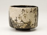 Alternate image of Small tea bowl with design of landscape and poem by Ogata KENZAN