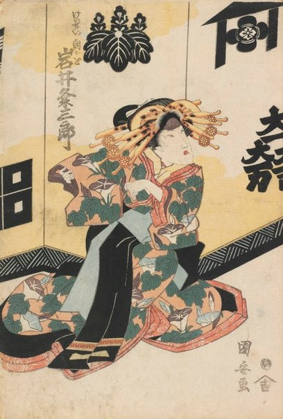 An image of Actor Iwai Kumesaburō as Courtesan Asagao by UTAGAWA Kuniyasu
