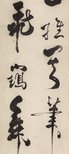 Alternate image of Calligraphy by ZHU Nan