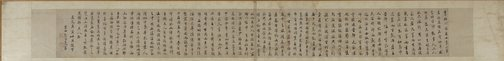 An image of Calligraphy - Description of gathering of scholars at the western gate by Guo Shangxian