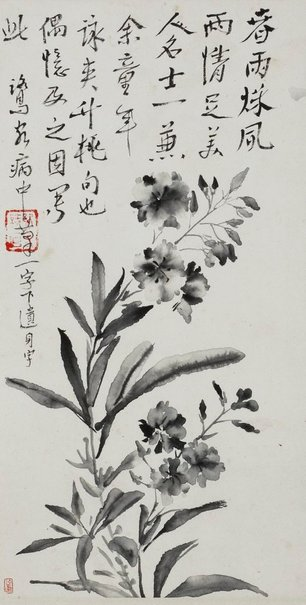 An image of Flower spray by WANG Yongyu