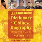 Image: cover detail from the Berkshire dictionary of Chinese biography